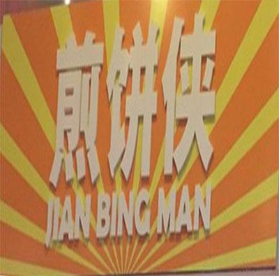 Jian Bing Man Logo