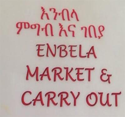 Enbela Market & Carry Out Logo