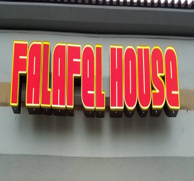 Falafel House and Grill Logo