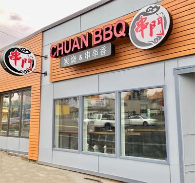 Chuan BBQ Logo