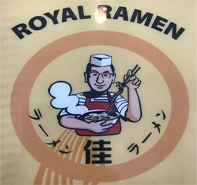 Royal Ramen Logo