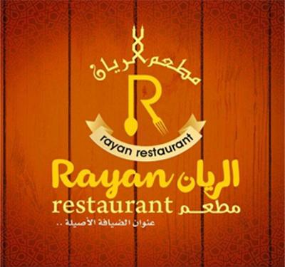 Al-Rayan Restaurant Logo