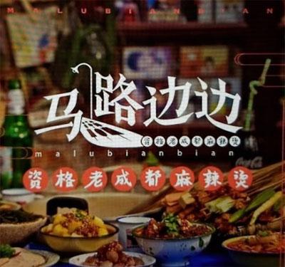 Ma Lu Bian Bian Logo