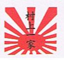 Fukuya Sushi Logo